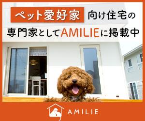AMILIE バナー