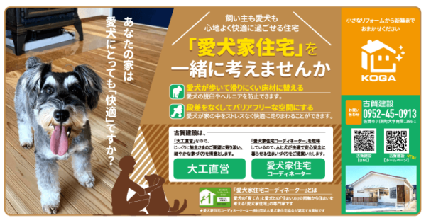 佐賀新聞広告20210323